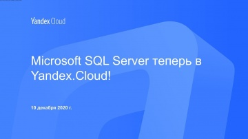 Yandex.Cloud: Microsoft SQL Server теперь в Yandex.Cloud! - видео