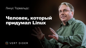 Линус Торвальдс — Человек, который придумал Linux [TED]