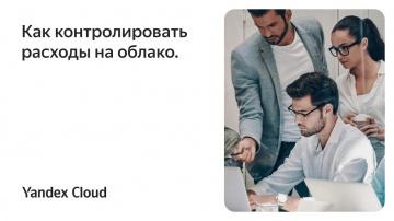 Yandex.Cloud: Как контролировать расходы на облако - видео