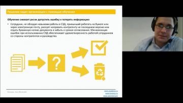 LanDocs LANIT: Профессиональный подход к обучению работе в СЭД