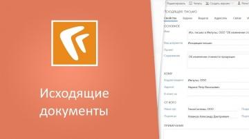 Directum: Исходящие документы (веб-клиент)