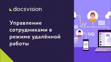 ДоксВижн: Управление сотрудниками в режиме удалённой работы - видео