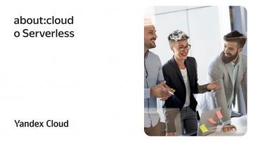 Yandex.Cloud: about:cloud о Serverless - видео