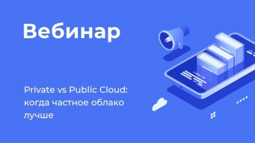 ITGLOBAL: Private vs Public Cloud: когда частное облако лучше - видео