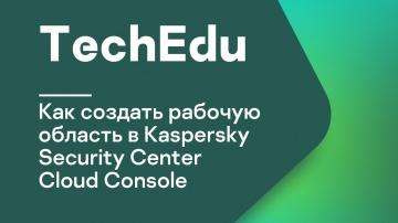 Kaspersky Russia: Как создать рабочую область в Kaspersky Security Center Cloud Console - видео