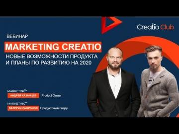 Террасофт: Вебинар Marketing Creatio: новые возможности и планы по развитию продукта на 2020