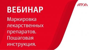 АТОЛ: Маркировка лекарственных препаратов Пошаговая инструкция. - видео