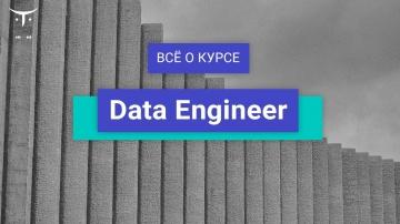 DevOps: Data Engineer // День открытых дверей OTUS - видео