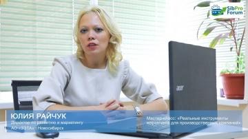 InfoSoftNSK: Юлия Райчук о СИБПРОФОРУМЕ - 2018