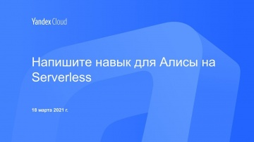 Yandex.Cloud: Напишите навык для Алисы на Serverless - видео