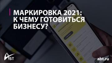 """АБТ Сервисы для бизнеса: """"Маркировка 2021: к чему готовиться бизнесу?"""""""