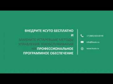 КСУТО: Управление недвижимостью в условиях пандемии COVID-19 и после нее. - видео