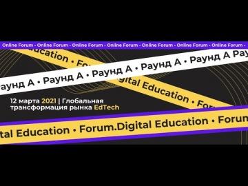 Первый цифровой: Цифровая трансформация высшего образования. Forum.Digital Education 2021 - видео