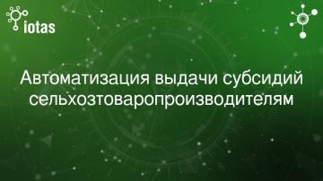 """АИВ: Межрегиональный вебинар """"Автоматизация выдачи субсидий сельхозтоваропроизводителям"""" - видео"""