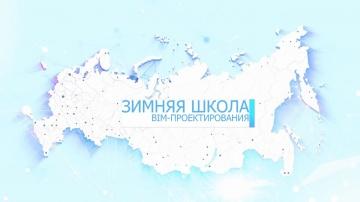 Renga BIM: Зимняя школа BIM - проектирования в Renga 2021 - видео