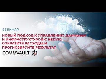 SoftwareONE: Новый подход к управлению данными и инфраструктурой с Hedvig - видео