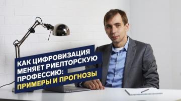 Цифровизация: Как цифровизация меняет риелторскую профессию Примеры и прогнозы - видео