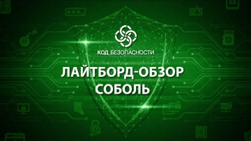 Код Безопасности: Лайтборд-обзор Соболя