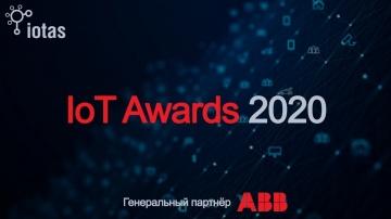 Разработка iot: IoT Awards 2020 - видео