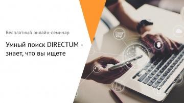 Directum: Умный поиск DIRECTUM — знает, что вы ищете. Practicum DIRECTUM