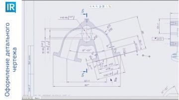 IRISOFT: Оформление детального чертежа в Creo