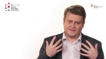 АИВ: Лекция 11. «Цифровая экономка: как обеспечить быстрые результаты в регионе» - видео