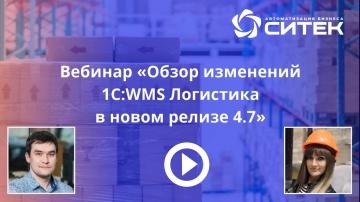 СИТЕК WMS: Обзор изменений 1С:WMS Логистика в новом релизе 4.7 - видео