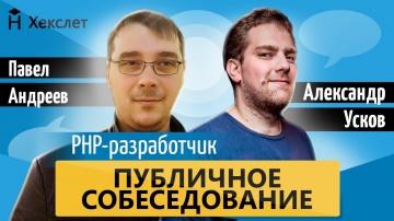 PHP: Публичное собеседование: PHP-разработчик [Хекслет] - видео