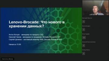 ЦОД: Lenovo-Brocade: что нового в хранении данных? - видео