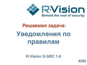 Кейс: уведомления об инцидентах по правилам в R-Vision SGRC 1.6