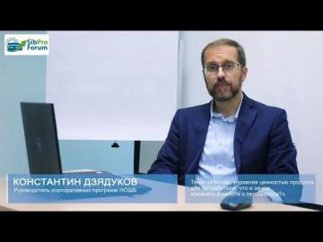 InfoSoftNSK: Константин Дзядуков о СИБПРОФОРУМЕ - 2018