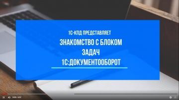 1С-КПД: 212 - Знакомство с блоком задач 1С:Документооборот - видео
