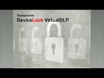 ДиалогНаука: защита корпоративных данных в виртуальной среде. Технология DeviceLock Virtual