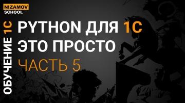 Разработка 1С: PYTHON ДЛЯ 1C — ЭТО ПРОСТО. ЧАСТЬ 5 - видео