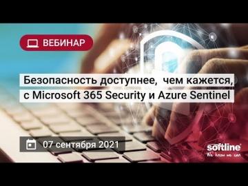 Softline: Вебинар «Безопасность доступнее, чем кажется, с Microsoft 365 Security и Azure Sentinel» -