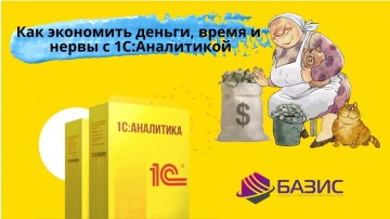 Разработка 1С: Экономим деньги на разработке отчетов в 1С:Аналитике - видео