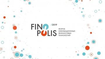 Диасофт: Репортаж с V форума инновационных финансовых технологий FINOPOLIS 2019