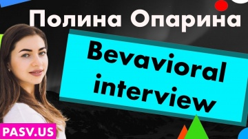 C#: Как пройти bevavioral interview (софтскилз при трудоутсрйстве)- Полина Опарина // PASV - видео
