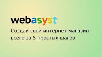 Webasyst: как быстро и легко создать интернет-магазин - видео