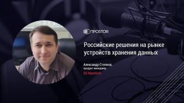 RAIDIX: Российские решения на рынке устройств хранения данных - видео