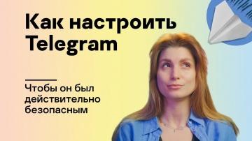 Kaspersky Russia: Как настроить Telegram, чтобы он был действительно безопасным - видео