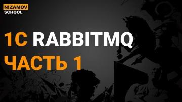 PHP: 1С RABBITMQ. ЧАСТЬ 1 - видео