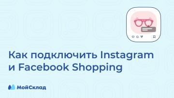 МойСклад: Как подключить интеграцию с Instagram и Facebook Shopping: инструкция - видео
