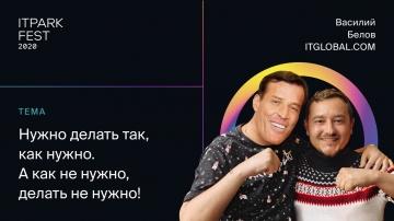 ITPARK FEST 2020: Василий Белов — Нужно делать так, как нужно. А как не нужно, делать не нужно!