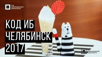 Экспо-Линк: Код ИБ 2017 | Челябинск - видео
