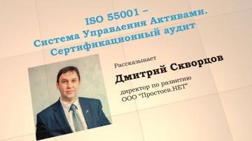 ISO (ИСО) 55001 – Система Управления Активами. Сертификационный аудит. ТОиР. RCM - Простоев.НЕТ