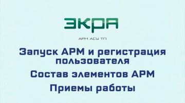 АСУ ТП: АРМ АСУ ТП. Эксплуатация 1. Общие сведения - видео
