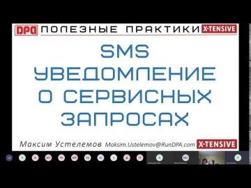 X-Tensive: 200820 DPA 5 0 SMS уведомления о сервисных запросах 200820