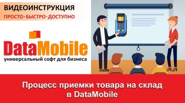 СКАНПОРТ: DataMobile: Урок №13. Приемка товара на склад с помощью DataMobile