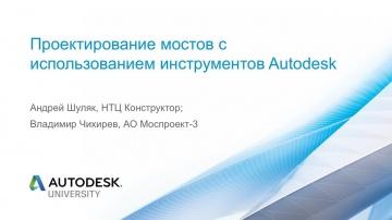 Autodesk CIS: Проектирование мостов с использованием инструментов Autodesk
